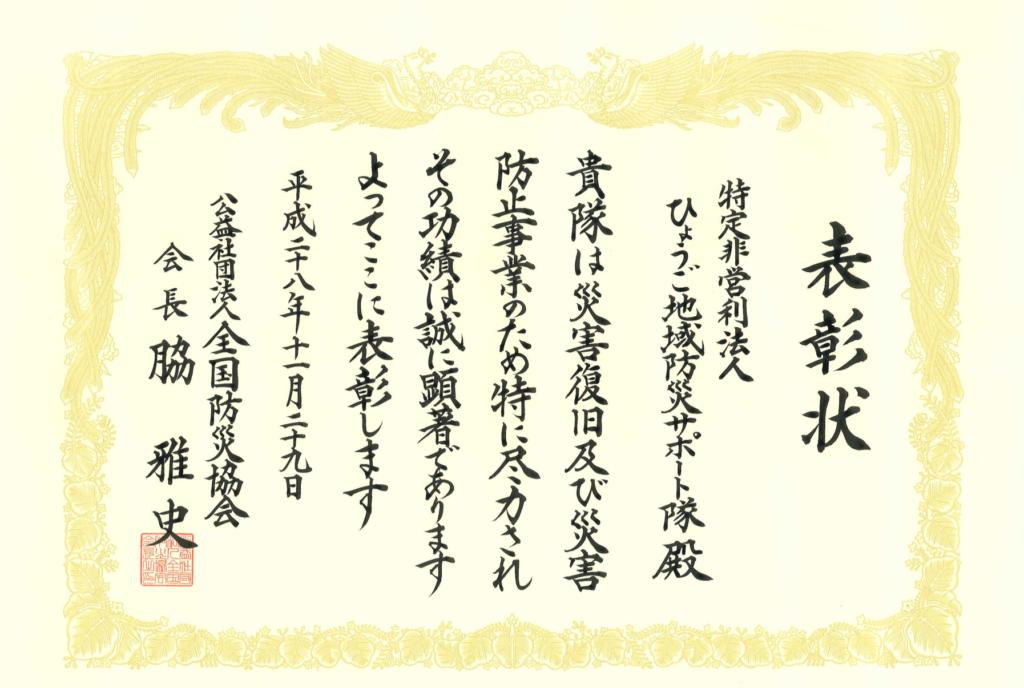 20161129hyosyo